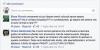 Annuncio del bando del MIBACT su Facebook